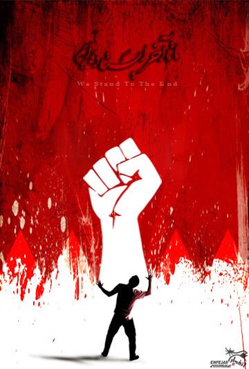 پایداری بحرین